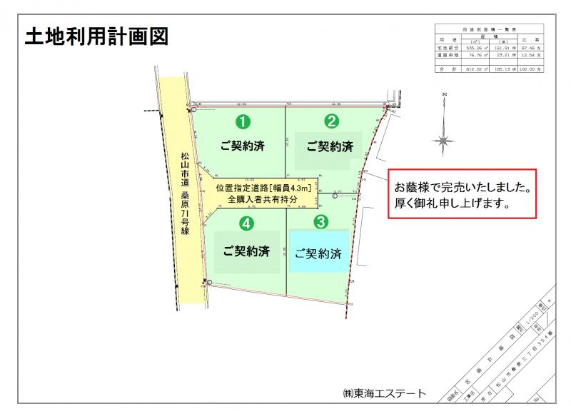4土地利用計画図 -3号地